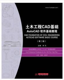 土木工程CAD基础:AutoCAD软件基础教程(第2版)