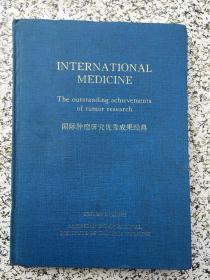 国际肿瘤研究优秀成果经典