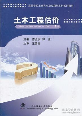 正版二手包邮 土木工程估价 陈金洪郭健  武汉理工大学出版社 978