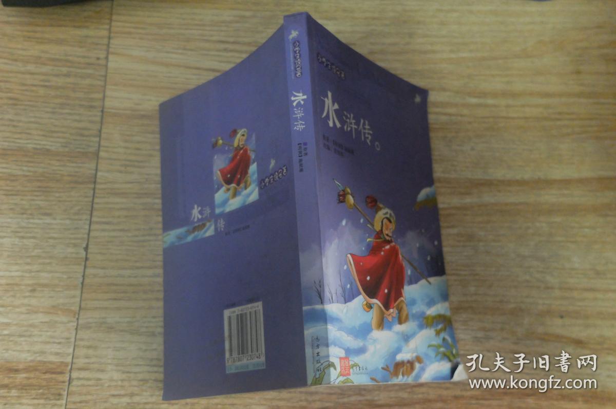 水浒传小学生语文新标指定小学.注音版读物高邮开发区图片