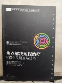 焦点解决短程治疗(100个关键点与技巧)2018.10重印
