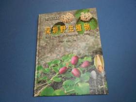 深圳野生植物-大16开精装一版一印