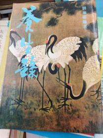 老医书: 刘载福  养生录  79年版,包快递