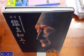 佛教美术 国宝 鉴真和尚展 唐招提寺金堂平成大修纪念出版 16开 品好包邮