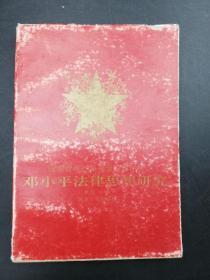 候欣一 签赠本《邓小平法律思想研究》,赠蒲坚,西北大学出版社1996年5月一版一印
