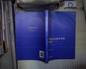 广州市公益慈善事业发展报告(2016  。、