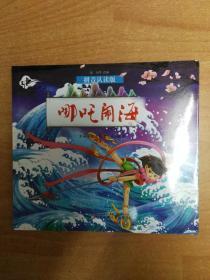 哪咤闹海-中国动画典藏-拼音认读版