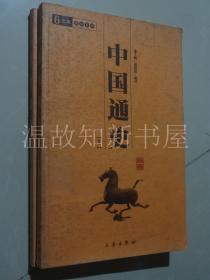 中国通史(上下)  (正版现货)  (正版现货)