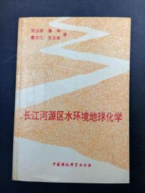 张立成 签赠本《长江河源区水环境地球化学》,赠陶澍,中国环境科学出版社1992年4月
