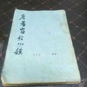 唐著写信必读(民国三十六年新六版。A架)