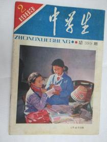 中学生 1983.2