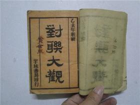 道光乙未年新较木刻本  对联大观 卷一至卷六 上下两册合订为一厚册全