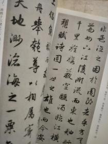 《赵孟頫 赤壁赋  外行书四种》 经典好版本!