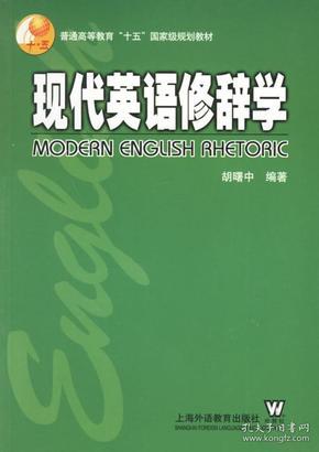 现代英语修辞学
