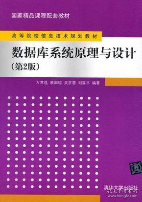 国家精品课程配套教材·高等院校信息技术规划教材:数据库系统原理与设计(第2版)