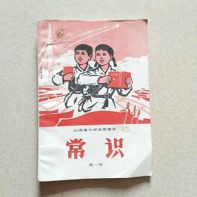 山西省小学试用课本 常识(第一册)