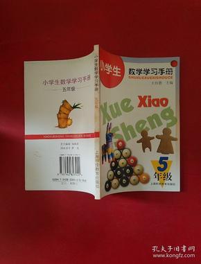 小学生数学学习手册 五年级