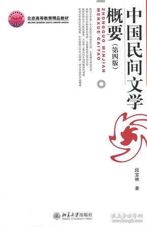 中国民间文学概要(第四版)