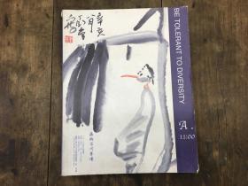 沐春堂  海纳百川专场