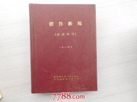 创作新稿《函授专刊》1984年合订本(1983年1-7期+1984年8-12期+学员习作专号1-4,共计16本合订。详见书影)