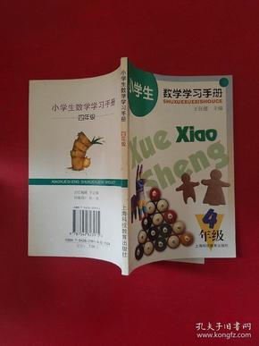 小学生数学学习手册 四年级