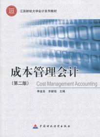 正版二手包邮 江西财经大学考研 成本管理会计(第二版)李金泉9787