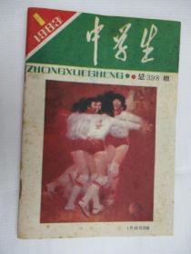 中学生 1983.1