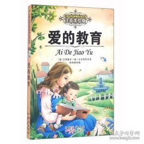 小学生语文新课标必读丛书·爱的教育(注音美绘版)
