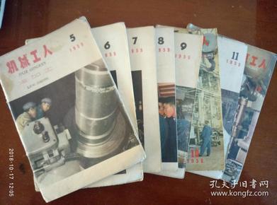机械工人 冷加工 1959年第5.6.7.8.9.10.11.12期
