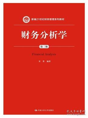 正版二手包邮 财务分析学-第三版 宋常 9787300219721 中国人民大