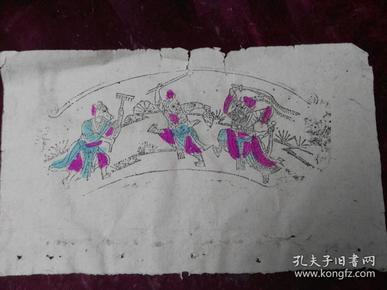 清代土纸版画/西游记(34.5X20CM)