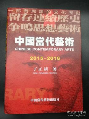 丁正耕 签赠本《中国当代艺术》,赠李秉伊,中国当代艺术出版社2016年一版一印