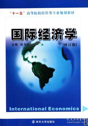 """""""十一五""""高等院校经管类专业规划教材:国际经济学(修订版)"""