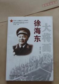 徐海东大将画传 -徐海东亲人徐文伯 签名