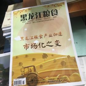 黑龙江粮食2018年11期