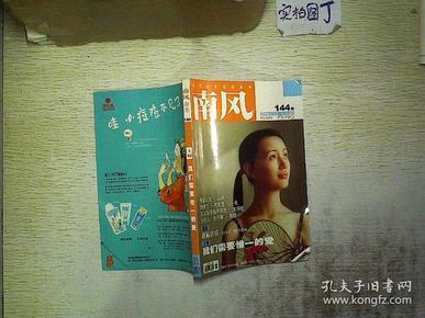 南风杂志 2002.11【144期】