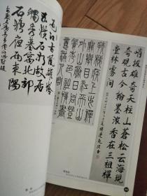 《安庆市风景名胜区诗书画集》 名家作品荟萃,经典!