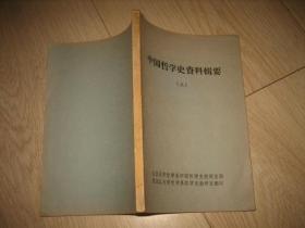 中国哲学史资料辑要(上)