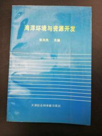 张效良 签赠本《海洋环境与资源开发》,天津社会科学院出版社1994年10月一版一印