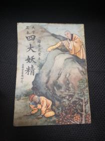 四大妖精(西游记里四个角色的故事)【绝版书籍,值得收藏】