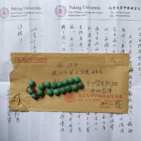 北京大学中文系主任 孙玉石 信札2页  带封