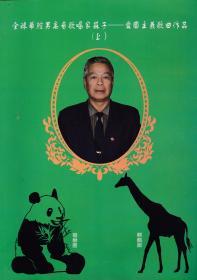全球华腔男高歌唱家苏子——爱国主义歌曲作品(上)[2016年版]