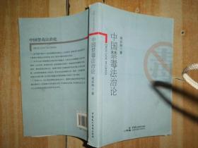 中国禁毒法治论