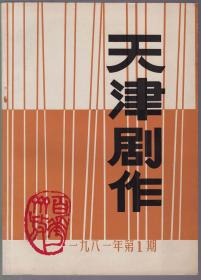 天津剧作 1981年第1期(创刊号)