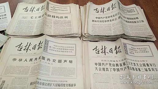 吉林日报 1971年1/2/3月,共计3个月报纸,都是单张的,合 售  还有点别的月散张 赠送