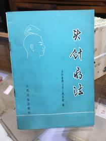 《头针?#21697;ā?#23665;西省稷山县人民医院 1973年2月1版1印本