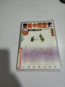 画说中国历史 第九册(一版一印)