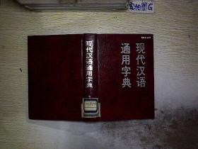 现代汉语通用字典.