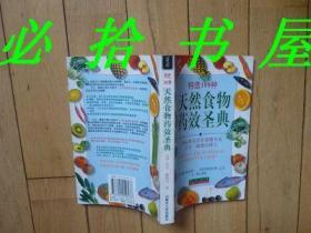 特选100种天然食物药效圣典