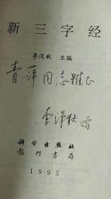 新三字经【作者签名】